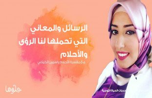 الرسائل والمعاني التي تحملها لنا الرؤى والأحلام مع ياسمين الكيلاني