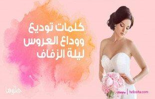 كلمات توديع ووداع العروس ليلة الزفاف |قصة عبير العزّة صوت طارق حامد