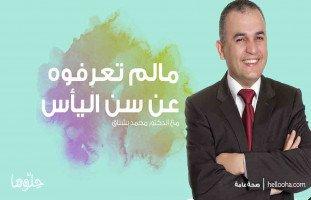 سن اليأس أم سن الأمل؟ ما لم تعرفيه عن سن الأمل مع د.محمد بشناق