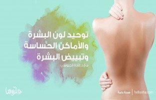 توحيد لون البشرة والأماكن الحساسة وتبييض البشرة مع الدكتورة غادة الجيوسي
