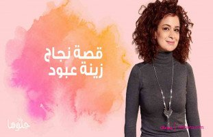 """قصة نجاح زينة عبود لاجئة سورية أطعمت ملكة هولندا """"كبة حلبية"""""""