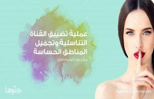 عملية تضييق القناة التناسلية وتجميل المناطق الحساسة مع د.عبد الرحيم قاري
