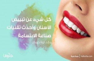 تبييض الأسنان وأحدث تقنيات صناعة الابتسامة مع د. لينا حمدان