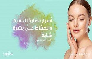 أسرار نضارة البشرة والحفاظ على بشرة شابة مع د.منال المنصوري