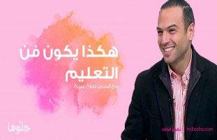 حل النزاعات وإدارة العلاقات الاجتماعية مع المدرب صلاح عميرة