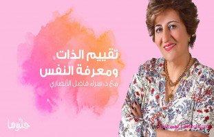 تقييم الذات ومعرفة النفس مع د.سراء الأنصاري