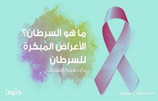 الأعراض المبكرة للسرطان وطرق الكشف والعلاج مع د.هيثم الصلاحات
