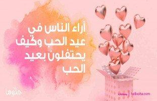 آراء الناس في عيد الحب وكيف يحتفلون بعيد الحب| تقرير حِلُّوها