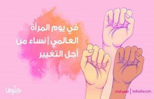 """في يوم المرأة العالمي """"نساء من أجل التغيير"""""""