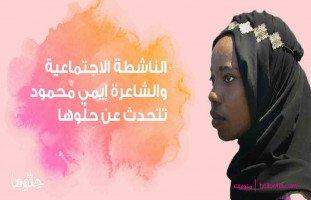 الناشطة الاجتماعية والشاعرة إيمي محمود تتحدث عن حِلّوها