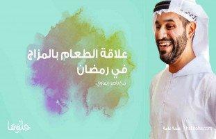 """علاقة الطعام بالمزاج في رمضان """"مصنع مزاجك"""" مع ناصر الريامي"""
