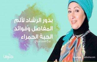 بذور الرشاد لألم المفاصل وفوائد الحبة الحمراء للحامل مع د.سمر بدوي