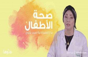 أضرار أطعمة الأطفال الجاهزة وخطورة الملوّنات الصناعية على صحة الطفل مع د.سمر بدوي