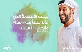 """الأطعمة التي تؤثر سلباً على المزاج والنفسية """"مصنع مزاجك"""" مع ناصر الريامي"""