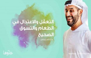 """التعقل والاعتدال في الطعام والتسوق الصحيح """"مصنع مزاجك"""" مع ناصر الريامي"""