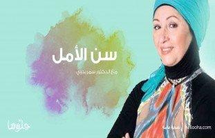 علاج أعراض سن اليأس بالأعشاب وعلاج الهبات الساخنة مع د.سمر بدوي