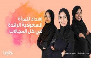 إهداء للمرأة السعودية الرائدة في كلّ المجالات
