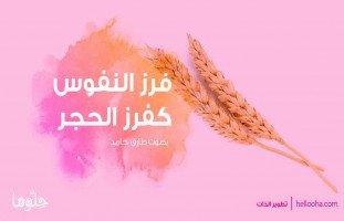 """قصيدة أبو العتاهية """"وفرز النفوس كفرز الحجر"""" بصوت طارق حامد"""