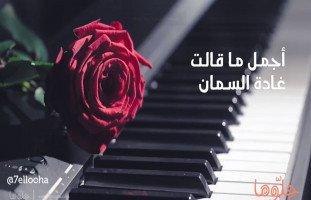 أجمل ما قالت غادة السمان في الحب
