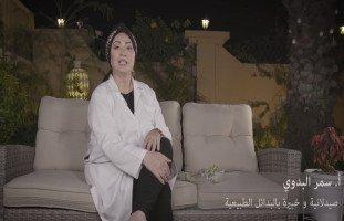التخلص من سموم الجسم بتحفيز قاع القدم مع د.سمر بدوي