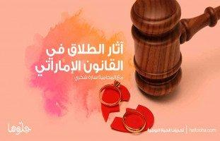 """آثار الطلاق في القانون الإماراتي """"النفقة والحضانة"""" المحامية سارة شكري"""