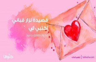 """قصيدة نزار قباني """"اكتبي لي"""" بصوت طارق حامد"""