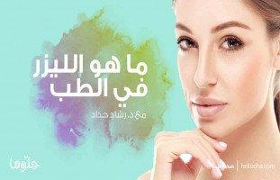 ما هو الليزر في الطب النسائي وتقنيات التجميل بالليزر؟ مع د.رشاد حداد