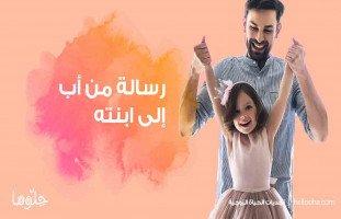 """رسالة من أب إلى ابنته """"ابنتي الغالية أخاف عليكِ"""""""