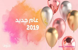 عام جديد 2019 معايدة السنة الجديدة وذكريات العام الماضي