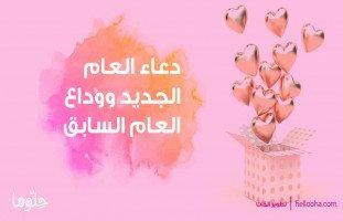 دعاء العام الجديد ووداع العام السابق بصوت طارق حامد
