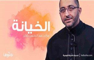 أسباب الخيانة الزوجية وعلاجها وطرق التعامل مع الخيانة د.عبد الرحمن ذاكر