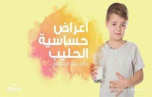 حساسية الحليب عند الأطفال وأعراض حساسية حليب البقر مع د.عبير الخلفاوي