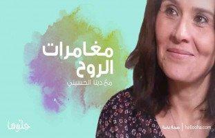 """قصة دينا الحسيني مع التهاب المفاصل الروماتويدي""""مغامرات الروح"""" ج1"""