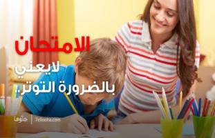 كيف تذاكر للامتحانات بنجاح؟