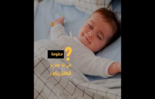 كيف أعود طفلي على النوم في سريره