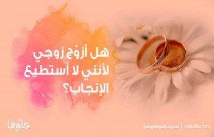هل أزوّج زوجي لأنني لا أستطيع الإنجاب؟ هل يستمر الزواج دون أطفال؟