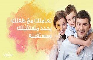كيف يؤثر التعامل مع الأطفال على العلاقة بين الأهل والأبناء؛ الآن ومستقبلاً؟