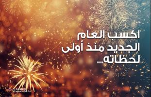 نصائح لتكون كل سنة جديدة هي الأفضل