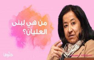 من هي لبنى العليان؟ المرأة السعودية المميزة