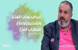 أعراض نوبات الهلع وتشخيص وعلاج اضطراب الفزع مع د.فلاح التميمي