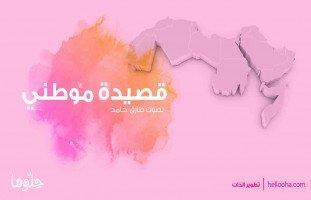 """شعر عن فلسطين والوطن العربي """"قصيدة يا وطني"""" طارق حامد"""