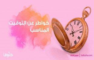 خواطر عن التوقيت المناسب بصوت طارق حامد