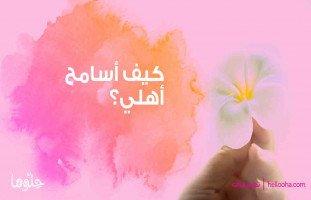 كيف أسامح أهلي؟ التسامح مع الوالدين ومسامحة الأب والأم