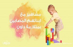 صور مشاهير مع أولادهم المصابين بمتلازمة داون