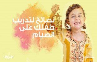 نصائح لتدريب وتعويد الطفل على صيام رمضان
