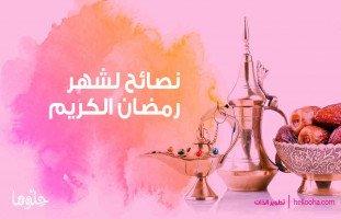 نصائح لشهر رمضان الكريم ومشاركة رمضان مع الآخرين