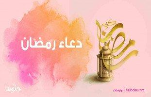 """دعاء استقبال رمضان الكريم """"اللّهم نستهل باسمك هذا الشهر الفضيل"""""""