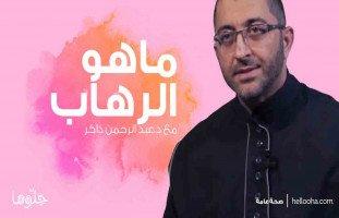 """ما هو الرهاب """"الفوبيا"""" وعلاقته بدائرة الجهل والفراغ مع د.عبد الرحمن ذاكر"""