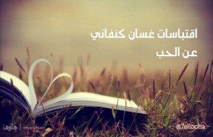 اقتباسات غسان كنفاني