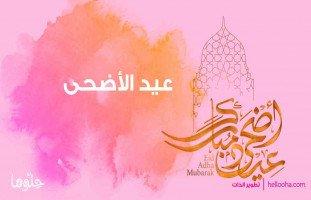عيد أضحى مبارك على صدى تكبيرات العيد بصوت طارق حامد